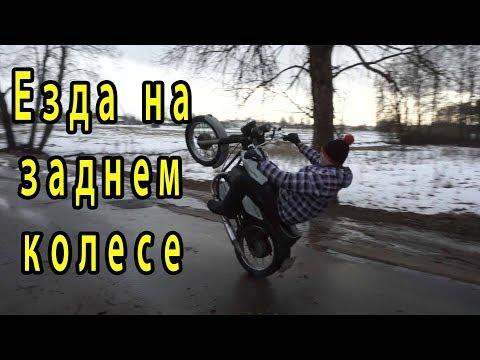 как научится ездить на заднем колесе, на мотоцикле