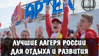 Лучшие лагеря России для отдыха и развития