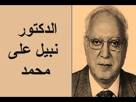 Image result for جوجل يحتفل نبيل علي