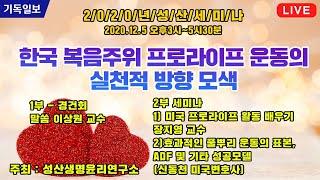 성산세미나 - 한국 복음주위 프로라이프 운동의 실천적 …