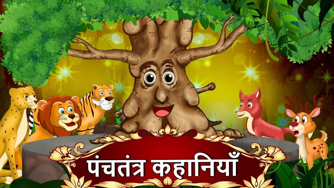 Download पंचतंत्र कहानियाँ | Best Collection of Hindi Stories | Panchatantra Kahaniya | Hindi kahani