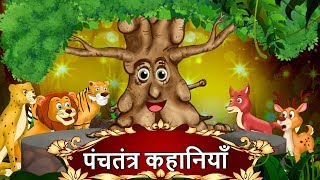 पंचतंत्र कहानियाँ | Best Collection of Hindi Stories | Panchatantra Kahaniya | Hindi Moral Stories