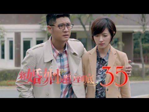 將婚姻進行到底   The Perfect Couple 第35集(任重、萬茜、王策等主演)