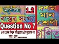 Ganit sir Class X Chapter 1.2 Question 7 in Assamese   Ganit sir X 1.2 7 Whatsapp Status Video Download Free