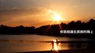 偶然 -- 蔡琴 演唱 徐志摩 詩詞
