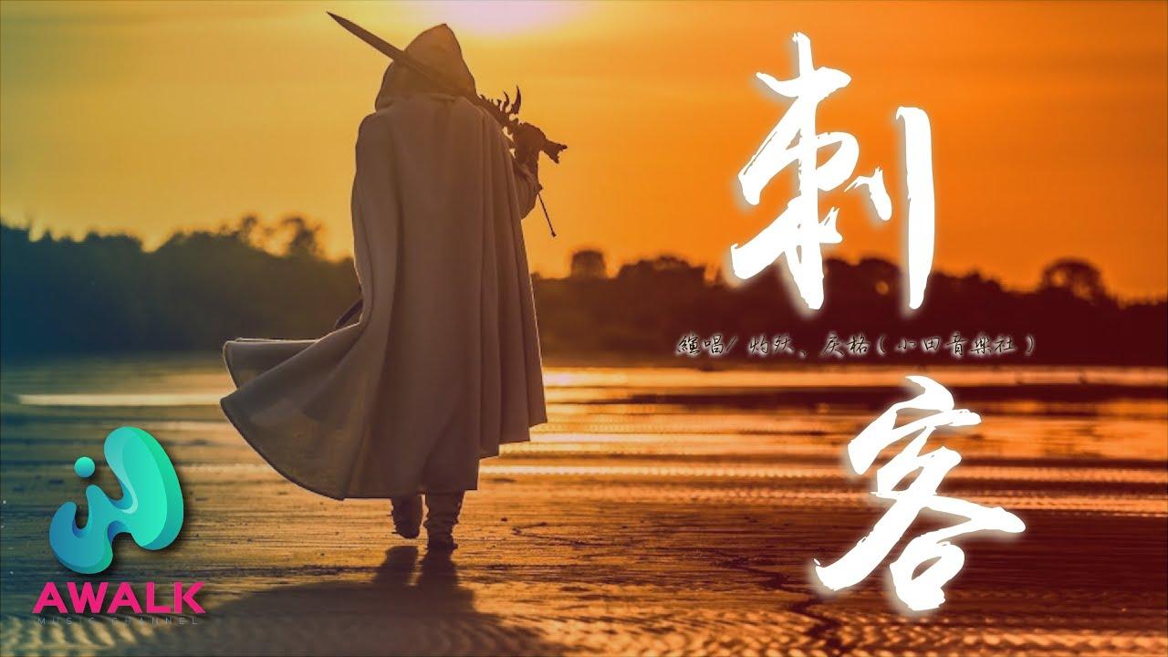 Download 灼夭 / 戾格 - 刺客【動態歌詞   Pinyin Lyrics】(小田音樂社)