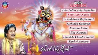 KALA RASIKA Odia Jagannatha Bhajans Full Audio ...