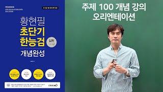 한능검 [주제100 개념강의] O.T