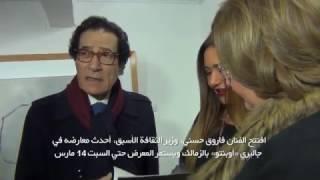 بحضور «ليلي علوي».. فاروق حسني يفتتح معرضه «أوبنتو» بالزمالك