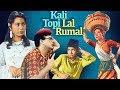 Kali Topi Lal Rumal 1959 B&W - Romantic Movie | Shakila, Chandrashekhar, Agha.