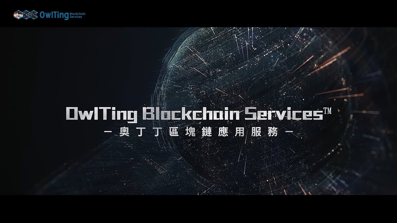 【#OwlTing Blockchain Services】打造安心科技新國度