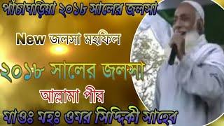 পাঁচাঘড়িয়া ২০১৮ সালের জলসা মহফীল আল্লামা পীর ওমর সিদ্দিকী আলকোরাশ new jolsha