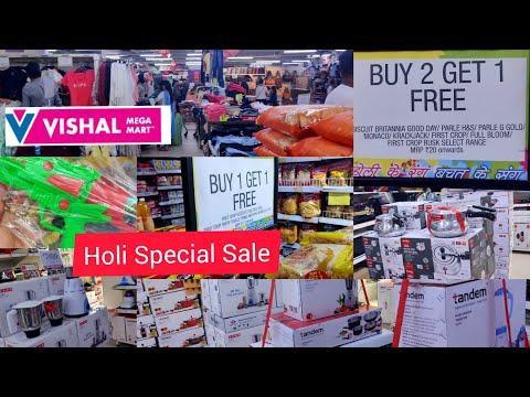Vishal Mega Mart Holi Offer | Vishal Mega Mart Holi Special Sale | Buy 1 Get 1 Free Offer | Sale