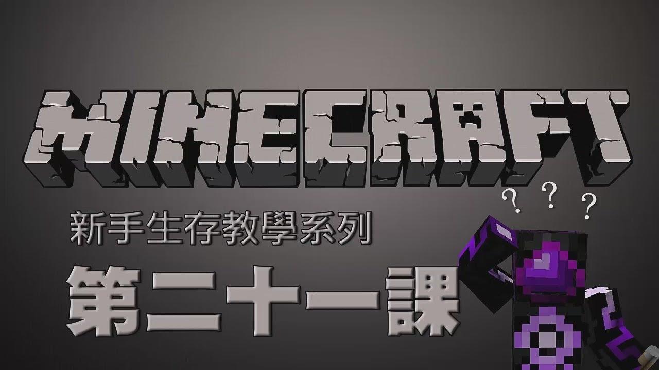 Minecraft - 新手生存教學系列 第二十一課 附魔與書櫃擺設 - YouTube