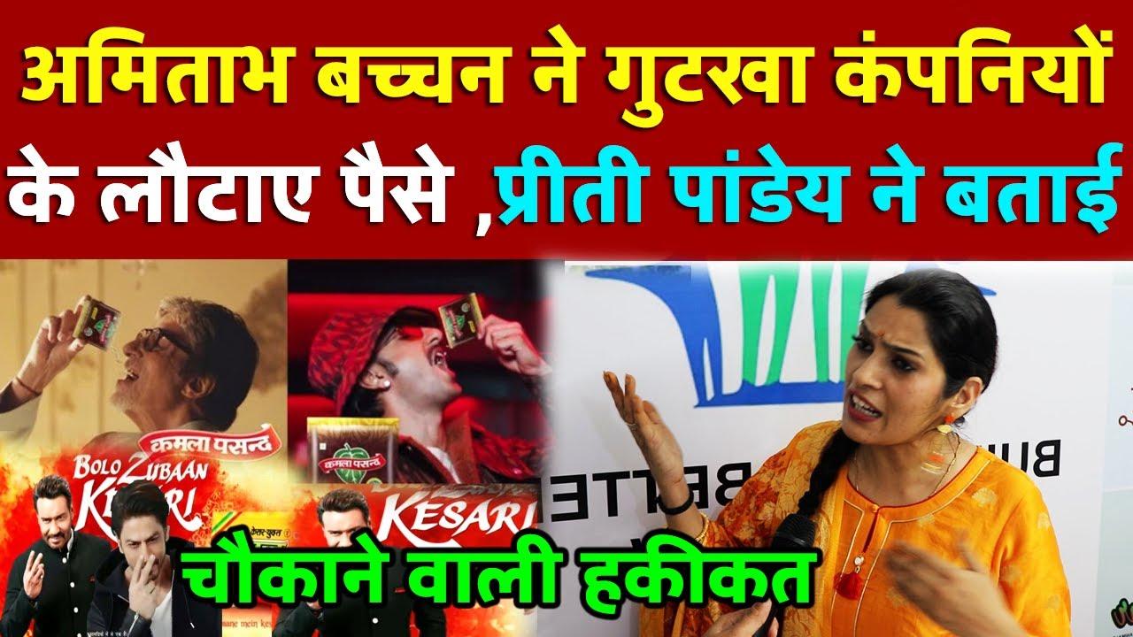 Amitabh Bachchan ने गुटखा कंपनियों के लौटाए पैसे , Preeti Pandey ने बताई चौकाने वाली हकीकत |
