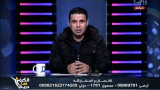 الكرة فى دريم| خالد الغندور قلبى مع الزمالك ومبروك  للأهلى على الفوز