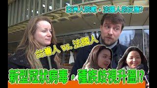 武漢肺炎,加深法國的亞(華)裔歧視?!台灣人vs.法國人!How do the French u0026 Taiwanese think of sinophobia in french society?