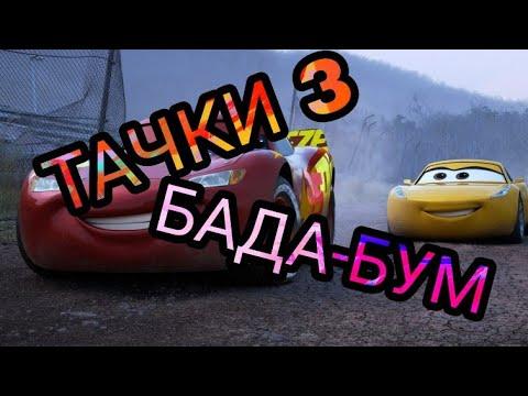 Тачки 3 песни из мультфильма