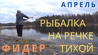 Рыбалка на речке Тихой