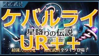 【千メモ】蛇遣鋏剣ケバルライUR++のご紹介【サウザンドメモリーズ】