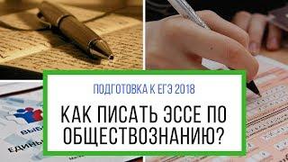 Подготовка к ЕГЭ: как писать эссе по обществознанию. ЕГЭ 2018 по обществознанию. ВЕБИНАР