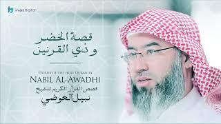 نبيل العوضي - سلسلة قصص القرآن الكريم | قصة الخضر وذي القرنين