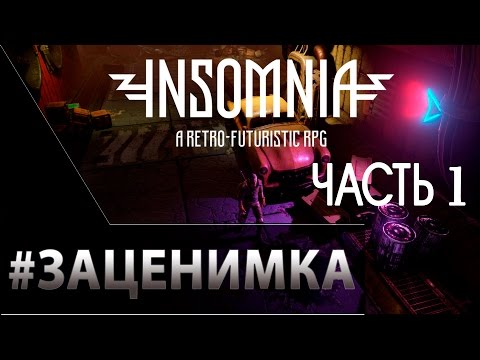 Перый запуск InSomnia - Часть 1
