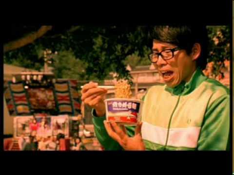 維力炸醬麵廣告2010年.mpg