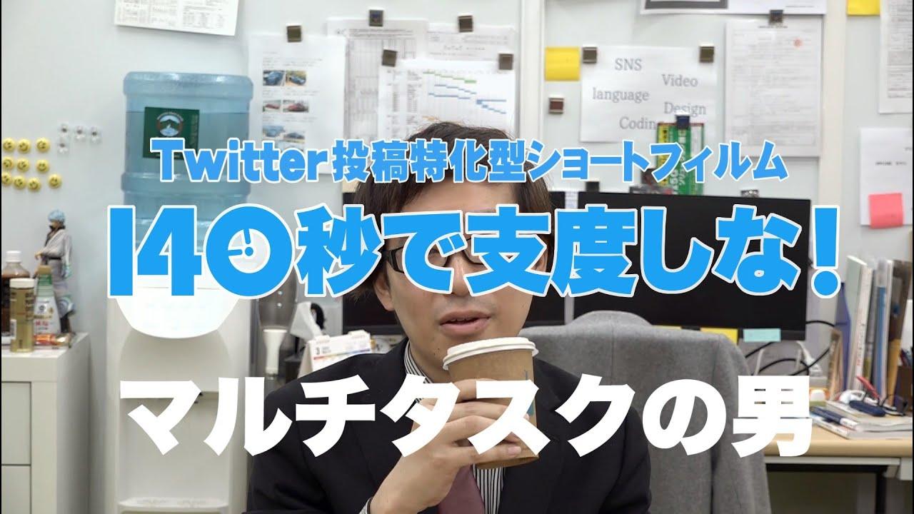Twitter 140 秒