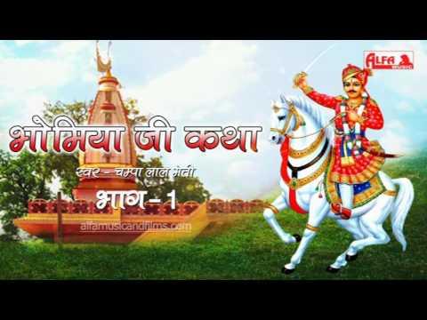 भोमिया जी कथा भाग-1   चम्पा लाल मेती   Rajasthani Bhajan   Alfa Music & Films