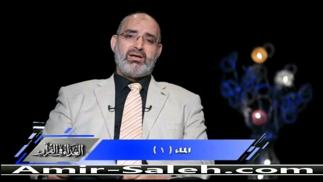 فوائد الماء (1) | الدكتور أمير صالح | الغذاء في القرآن