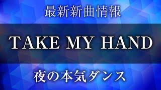 夜の本気ダンス、新曲が真木よう子主演ドラマ『セシルのもくろみ』主題...