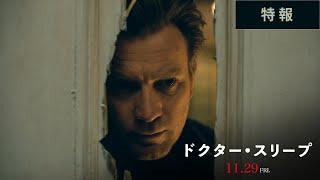 『ドクター・スリープ』特報【HD】