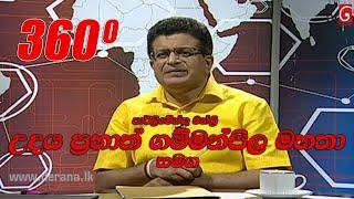 360 | With Udaya Gammanpila ( 09 - 03 - 2020 ) Thumbnail