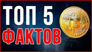 ТОП 5 МАЛОИЗВЕСТНЫХ ФАКТОВ О BITCOIN