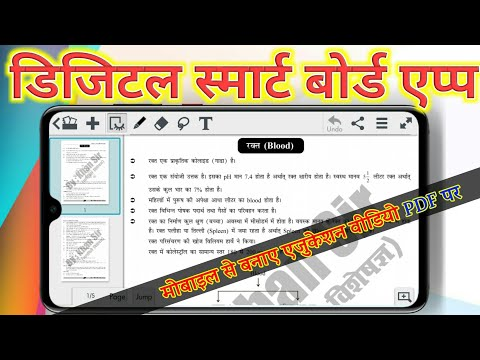 Educational video banane ka bilkul naya tarika ||  educational video Kaise banaen || Sujay Infotech