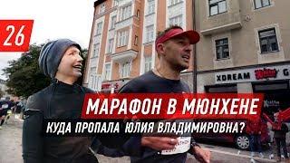 Марафон в Мюнхене - почему мне нравится Бавария и куда пропала Юлия Тимошенко | Бегущий Банкир