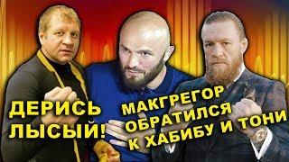 Емельяненко угрожает Исмаилову/Конор Макгрегор обратился к Хабибу и Тони Фергюсону