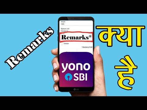 Remarks on fund transfer/ remarks ka kya matlab hota hai (mins of remarks)    Tech Spicy   