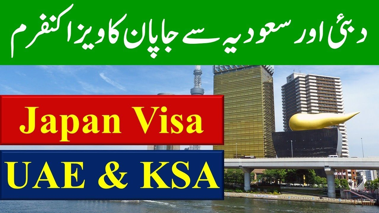Japan Visa From Uae And Saudi Arabia Youtube