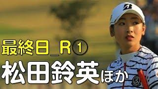 【ゴルフ】グレートアイランド倶楽部での女子プロたちの戦い。最終日①(2018.11 千葉にて)