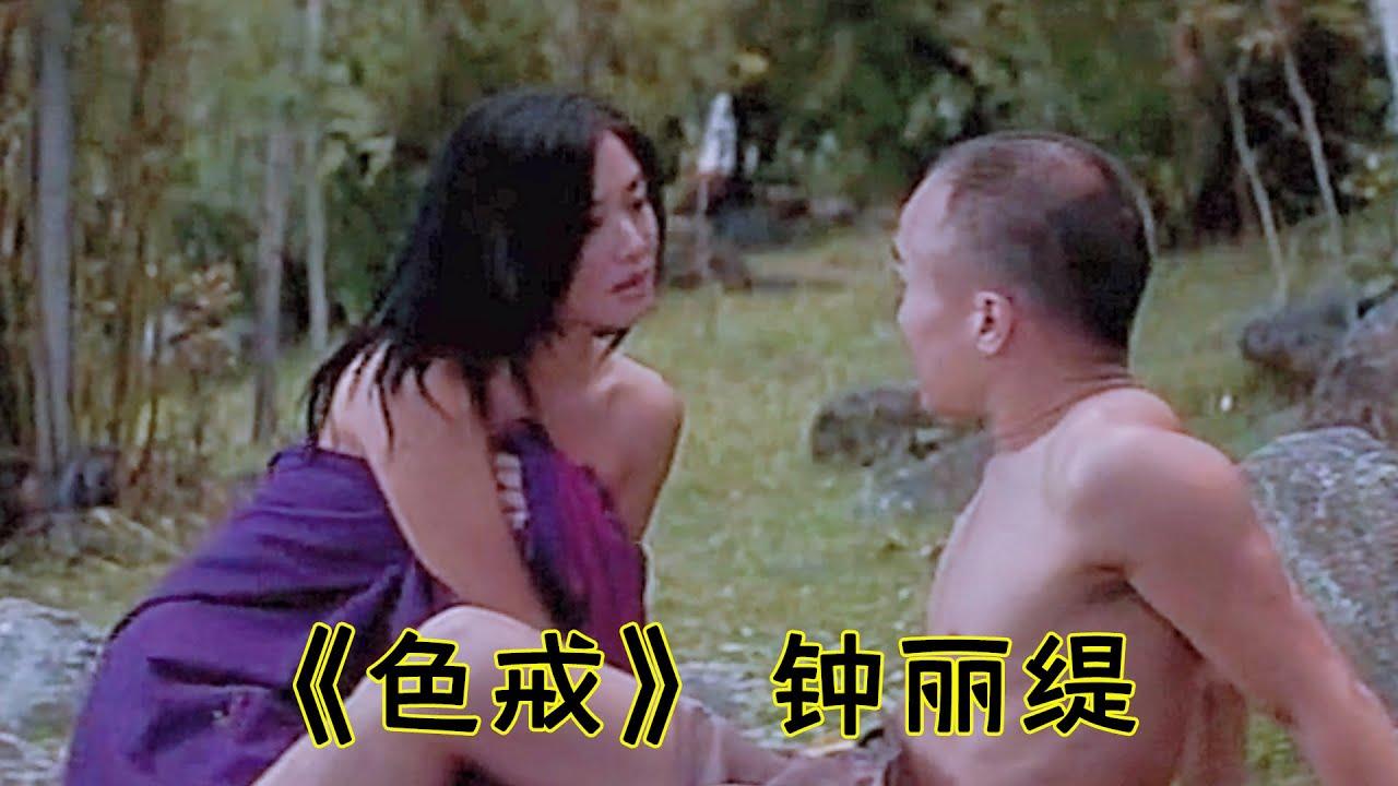 Samsara(色戒,钟丽缇版)女演员一脱成名,钟丽缇,古桑,剧情片,爱情片,Romance  movie,movie trailer