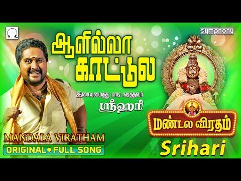 ஆளில்லா காட்டிலே | Srihari | Mandala Viratham #5 | Ayyappan song