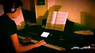 Amr Diab - Aks Baad - عمرو دياب - عكس بعض  ( Piano Cover )