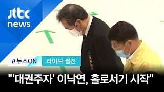 """[라이브썰전 H/L] 김종배 """"이낙연 발언, 오히려 '겸손'으로 해석할 수도"""" / JTBC 뉴스ON"""