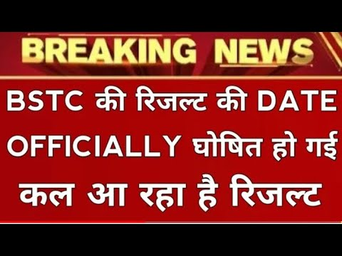 BSTC result 2019/ BSTC result kab tak aayega 2019/ BSTC result 2019/ BSTC  2019 exam result