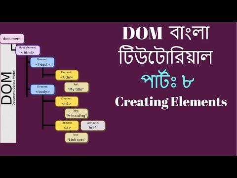 Bangla JavaScript DOM Tutorial #8 - Creating Elements thumbnail