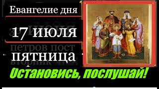 17 июля Пятница Евангелие и Апостол дня с толкованием,   церковный календарь
