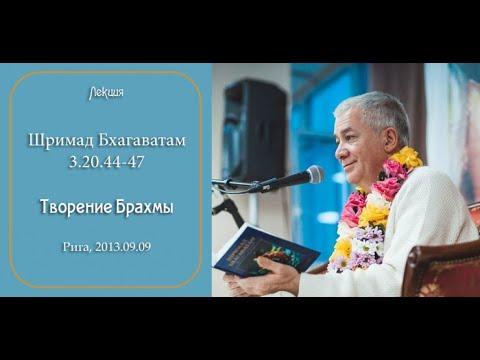 Шримад Бхагаватам 3.20.44-47 - Чайтанья Чандра Чаран Прабху
