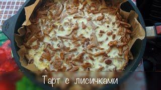 Тарт с лисичками ❤ Cooking with Love